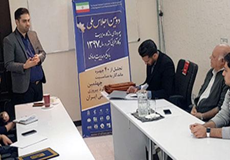 تشکیل جلسه کمیته اجلاس