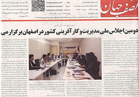 دومین اجلاس ملی در اصفهان برگزار میشود