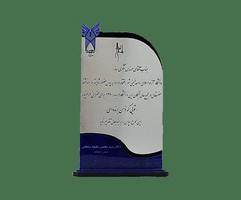 تقدیر دانشگاه آزاد اسلامي در سمينار ارتباطات موفق