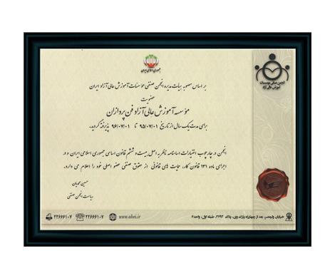 عضویت در انجمن صنفی موسسات آموزش عالی آزاد