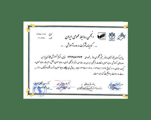 گواهینامه انجمن روابط عمومی ایران
