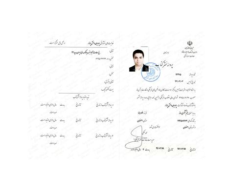 مجوز انتشاراتی پارسیان دانش پندار