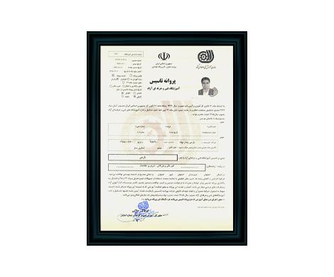 مجوز سازمان فنی و حرفه ای استان اصفهان