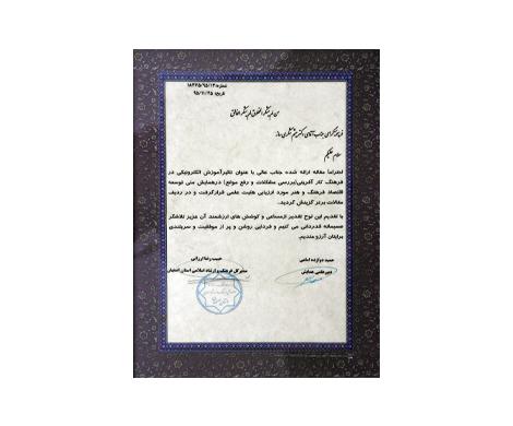 تقدیرنامه مدیر کل فرهنگ و ارشاد اسلامی