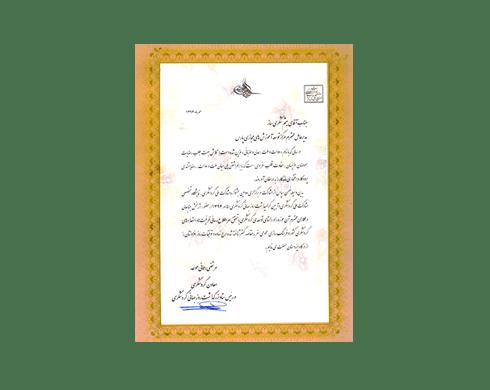 لوح سپاس سازمان میراث فرهنگی و گردشگری