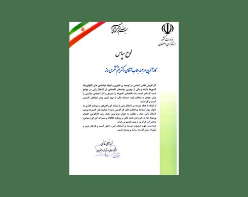 لوح سپاس وزارت کشور استانداری اصفهان