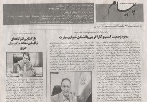 بازخورد همایش بین المللی امید در رسانه ها