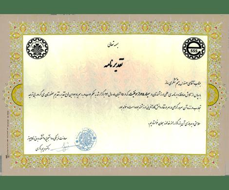 تقدیرنامه دانشگاه صنعتی اصفهان