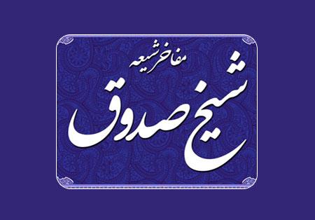 روز بزرگداشت شیخ صدوق