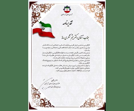 تقدیرنامه شورای شهر استان اصفهان