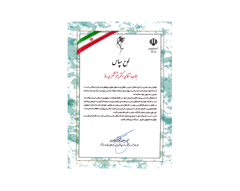 لوح سپاس وزارت کشور