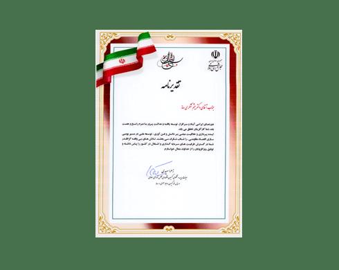 تقدیرنامه مجلس شورای اسلامی