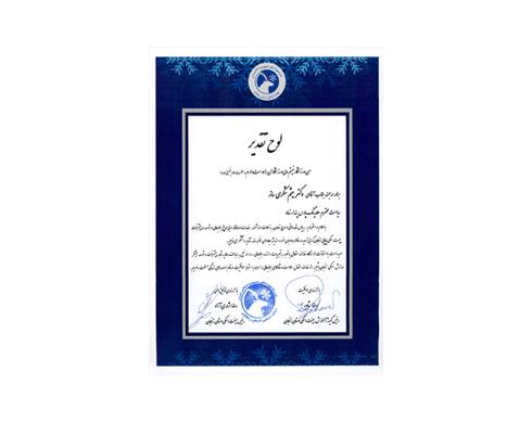 لوح تقدیر هیئت اسکی استان زنجان