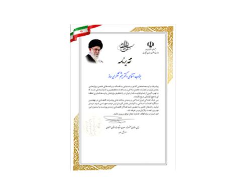 لوح تقدیر از طرف رئیس سازمان صنعت و معدن تجارت اصفهان