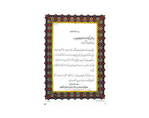 تقدیرنامه از طرف مدیر کل فرهنگ و ارشاد اسلامی