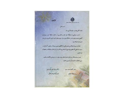 تقدیرنامه از طرف اداره کل امور فرهنگی دانشگاه اصفهان