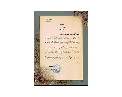 تقدیرنامه از طرف مدیریت هنرستان ایران