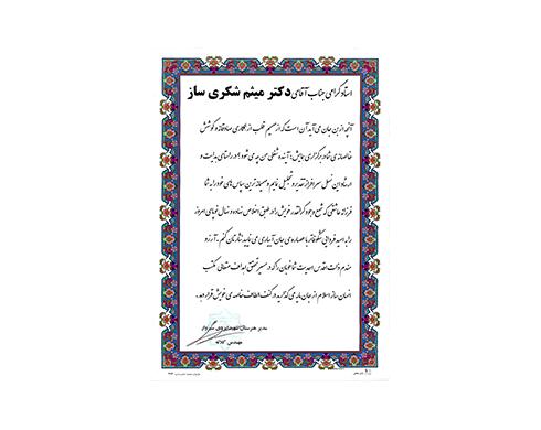 تقدیرنامه از طرف مدیریت هنرستان شهید ایزدی سبزوار