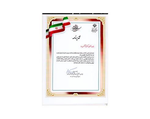 تقدیرنامه از طرف هیات رئیسه و سخنگوی کمسیون اقتصادی مجلس شورای اسلامی