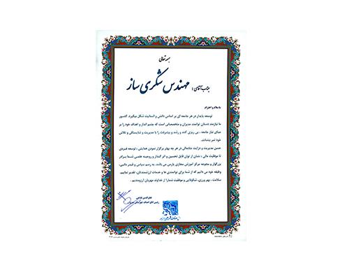 تقدیرنامه از طرف ریاست اتاق اصناف شهرستان سبزوار