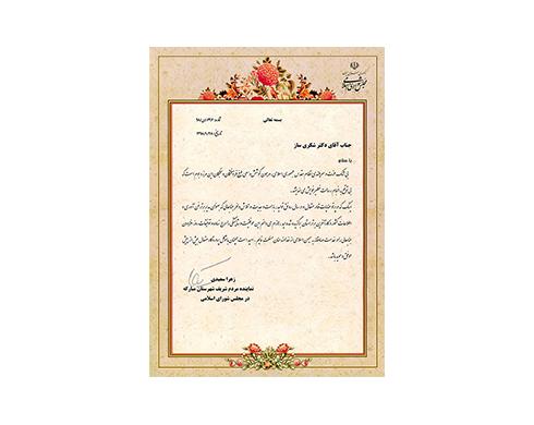تقدیرنامه از طرف نماینده مجلس مهندس زهرا سعیدی