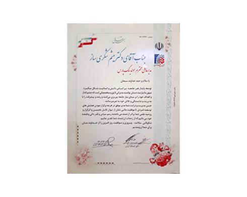 لوح تقدیر از طرف اتاق اصناف ایران