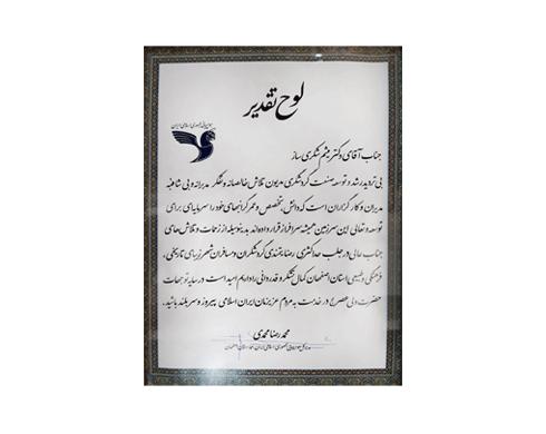 لوح تقدیر از طرف هواپیمایی جمهوری اسلامی ایران