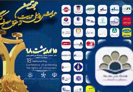 هجدهمین همایش حقوق روز ملی حمایت از حقوق مصرف کنندگان اردیبهشت 98