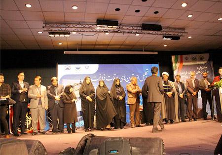 جشنواره برترین های اوقات فراغت اصفهان 98
