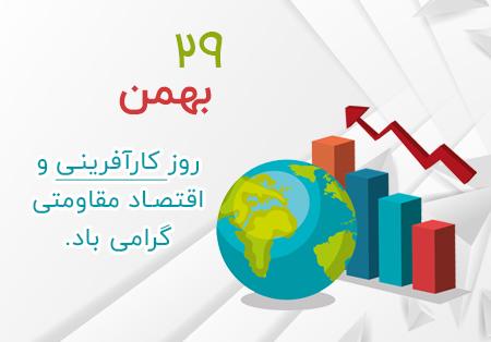 ۲۹ بهمن ماه روز اقتصاد مقاومتی و کارآفرینی