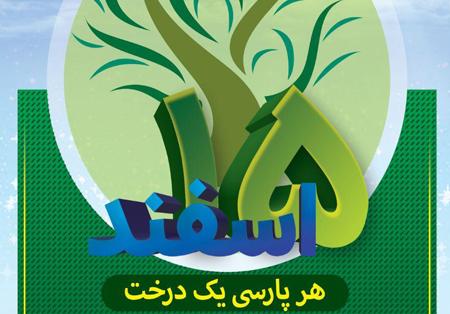 ۱۵اسفندماه روز درختکاری بر همگان مبارک