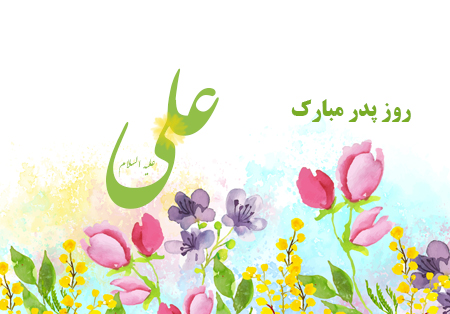 سالروز ولادت باسعادت حضرت علی بن ابیطالب(ع) و روز پدر مبارک باد