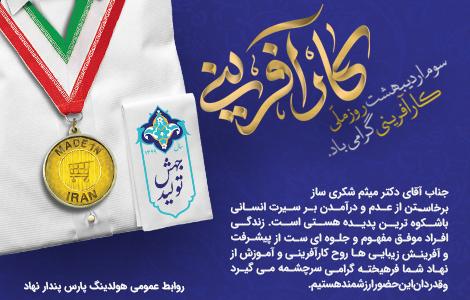 روز بزرگداشت شیخ بهایی و روز ملی کارآفرینی