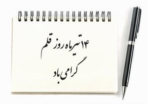 14 تیرماه روز قلم گرامی باد