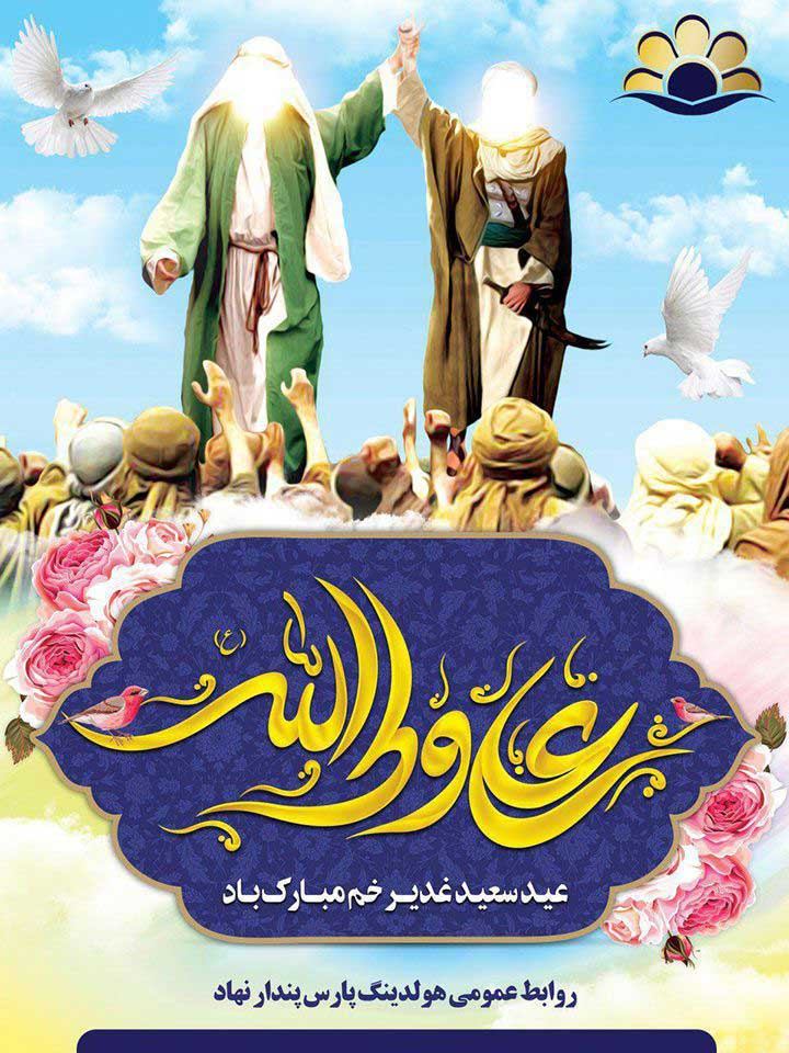 عید غدیر خم مبارک