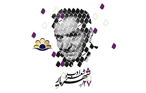 بیست وهفتم شهریور روز ملی شعر و ادب فارسی گرامی باد