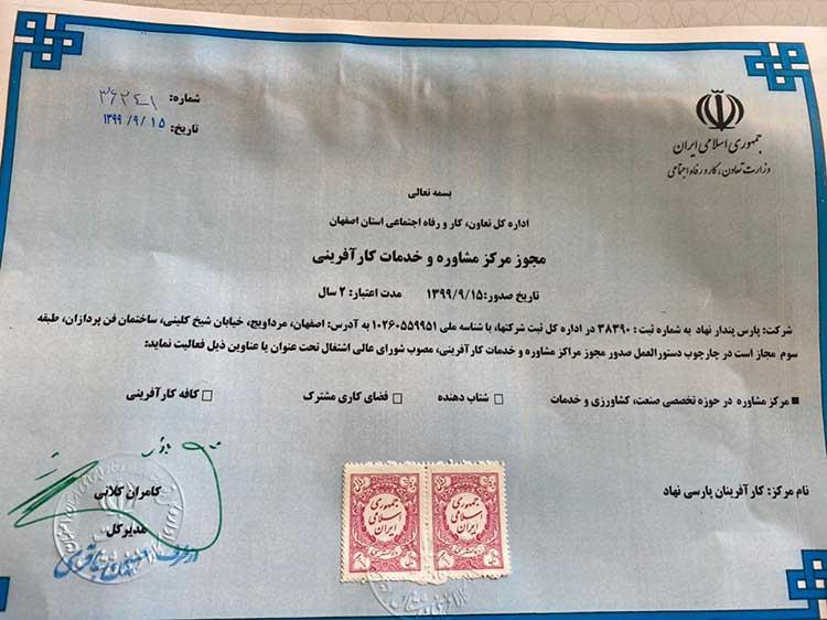 مجوز مرکز مشاوره و خدمات کارآفرینی(کارآفرینان پارسی نهاد)