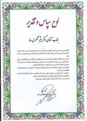 لوح سپاس و تقدیر از طرف رئیس اتحادیه عکاسان استان اصفهان