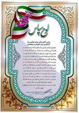 لوح سپاس از طرف مدیریت امور بانک رفاه کارگران استان اصفهان