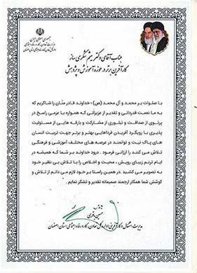 تقدیر نامه از طرف مدیریت اشتغال و کارآفرینی اداره کل تعاون کار و رفاه اجتماعی اصفهان