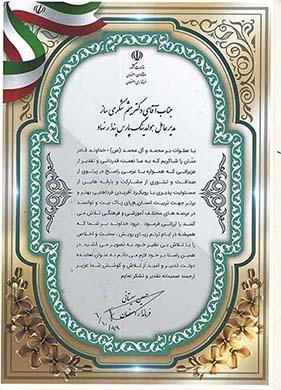 تقدیرنامه از طرف فرماندار اصفهان