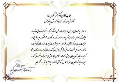 تقدیرنامه از طرف مدیر نظارت و بازرسی اتاق اصناف اصفهان