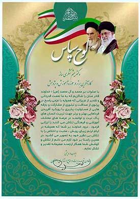 تقدیرنامه از طرف معاون توسعه مدیریت و منابع استانداری اصفهان