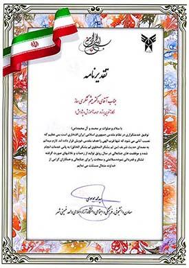تقدیرنامه از طرف معاون دانشجویی، فرهنگی و اجتماعی دانشگاه آزاد اسلامی واحد خمینی شهر