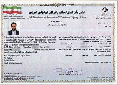 مجوز دفتر مشاوره شغلی و کاریابی غیردولتی خارجی