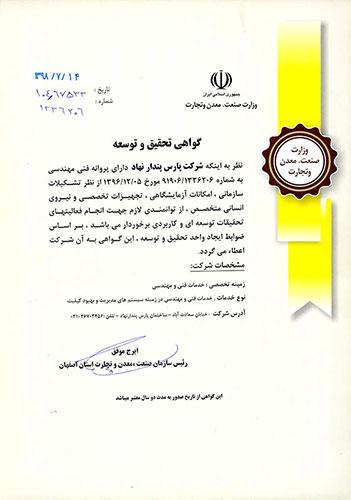 گواهی تحقیق و توسعه از وزارت صنعت معدن و تجارت