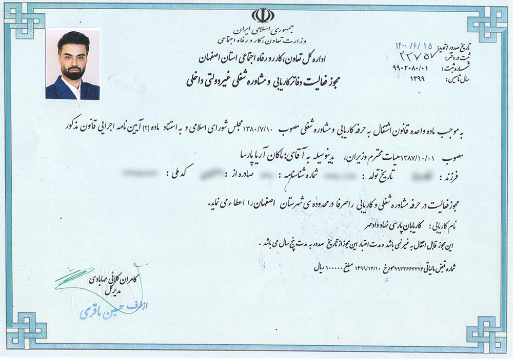 مجوز فعالیت دفاتر کاریابی و مشاوره شغلی غیردولتی داخلی (کاریابان پارسی نهاددادمهر)