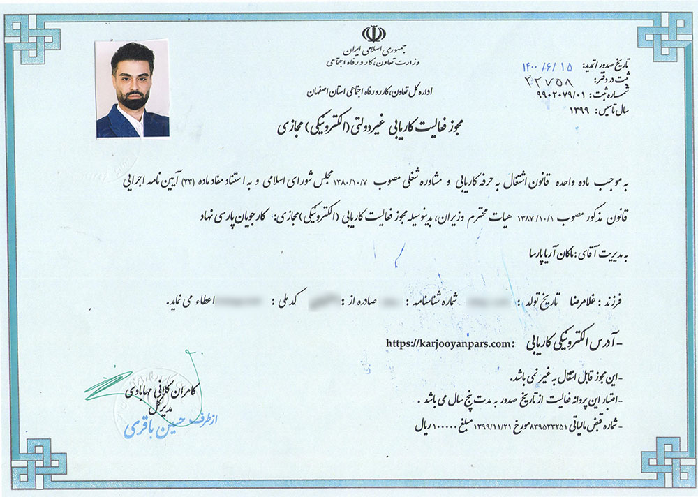 مجوز فعالیت کاریابی غیردولتی(الکترونیکی)مجازی کارجویان پارسی نهاد