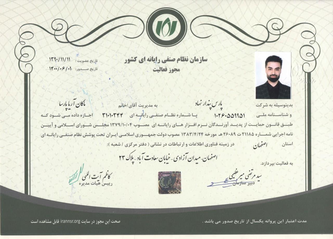 مجوز سازمان نظام صنفی رایانه ای کشور